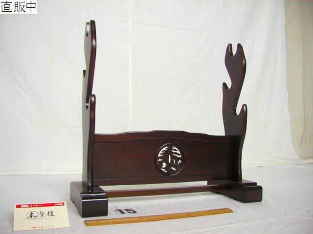 No.8252 刀掛け   [15]三段 (本)紫檀