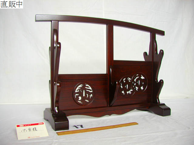 No.8254 刀掛け   [17]四段 (ア)紫檀
