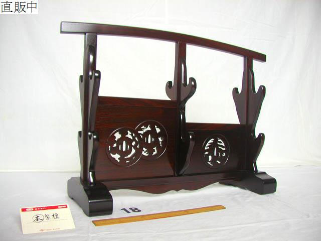 No.8255 刀掛け   [18]四段 (本)紫檀