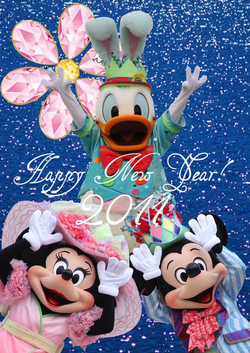 2011年 あけましておめでとうございます!2
