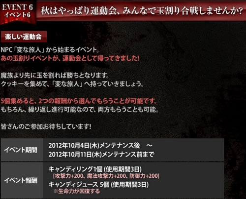 2012_10-tamawari.jpg
