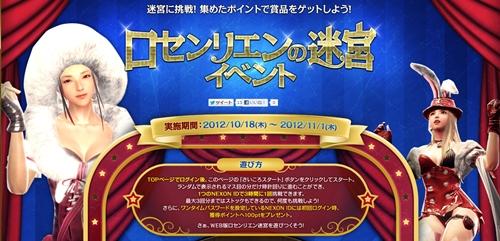 2012_10_18_meikyu.jpg