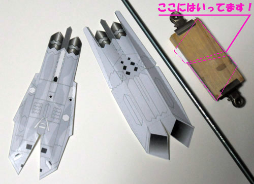 胴体と垂直尾翼3