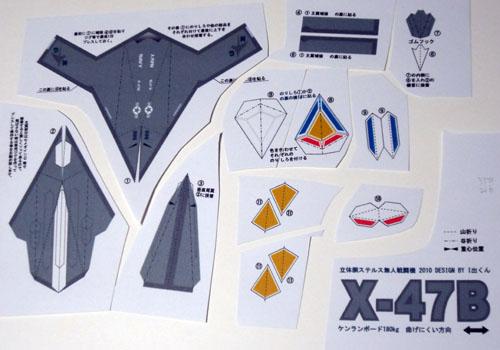 x-47b制作1