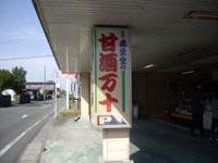 omiyage (5)