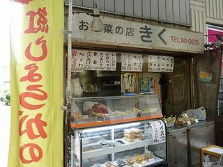 鈴木酒販11