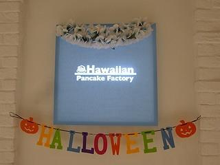 ハワイアンパンケーキファクトリー01