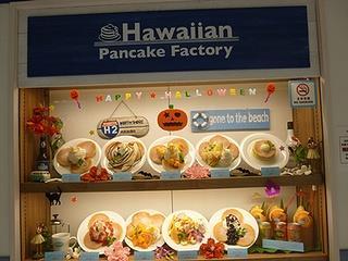 ハワイアンパンケーキファクトリー02