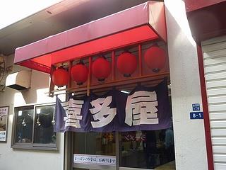 赤羽駅10