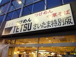 TETSU01.jpg