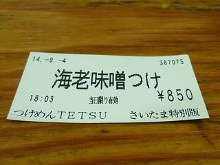 TETSU02.jpg