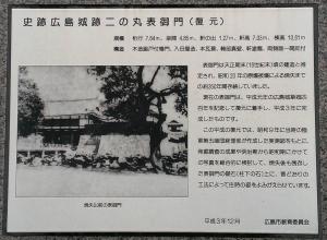 広島城二の丸表御門説明板