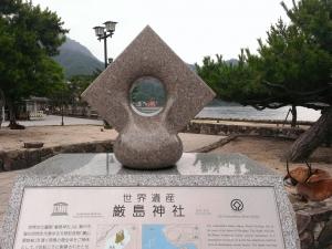 世界遺産モニュメント(宮島)