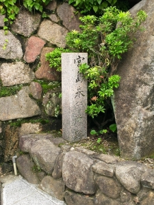 宮島奉行所跡碑