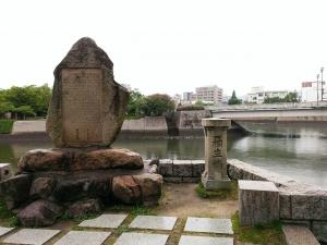 相生橋の碑