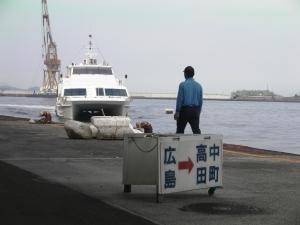 広島(宇品)港フェリー乗場