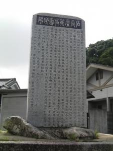石谷広策寿蔵碑