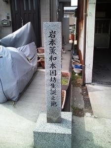 岩本薫和本因坊生誕之地碑