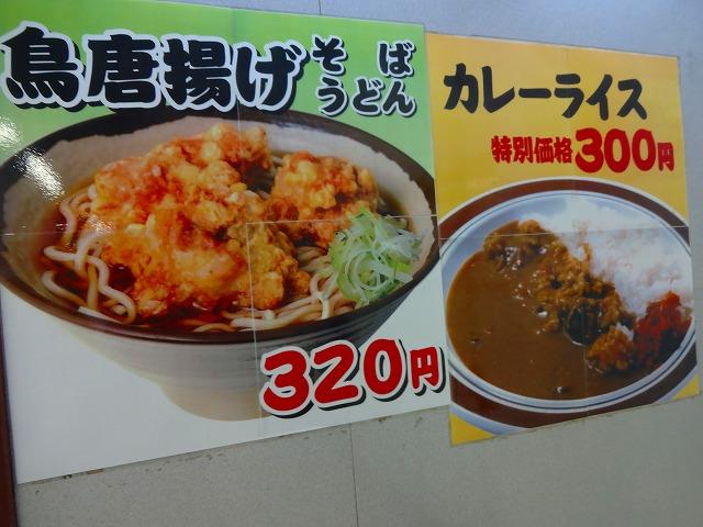 そば処 (1)