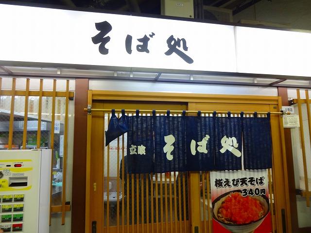 そば処 (3)
