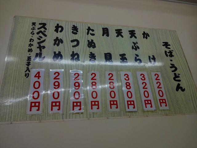 そば処 (4)