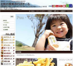 香美市通販サイト