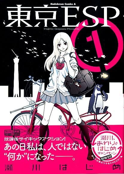 東京ESP(1)