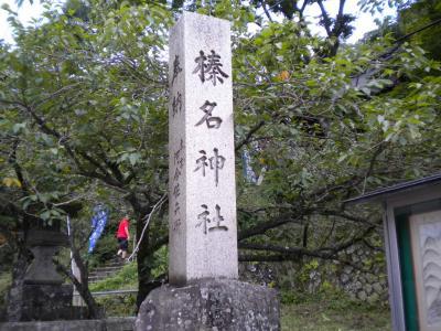 榛名神社入り口