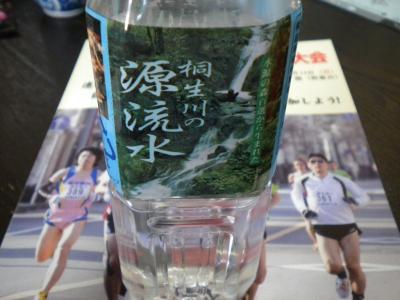ゴールの水