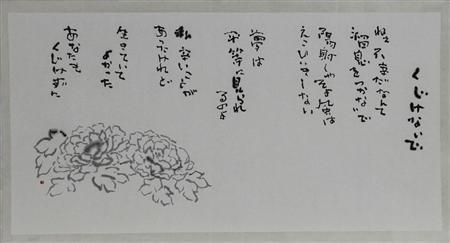 「100歳の詩人・柴田トヨ