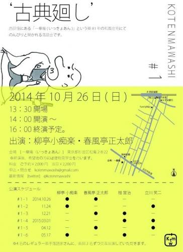koten-mawashi1.jpg