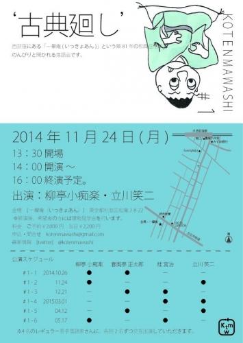 koten-mawashi2.jpg