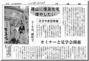 家づくりセミナー 丹波新聞記事