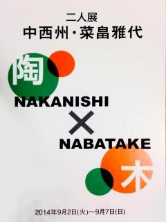 140902nakanishinabatake001.jpg