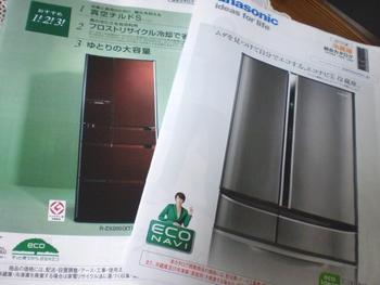 冷蔵庫のカタログ