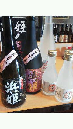 浜姫ミニボトルプレゼント