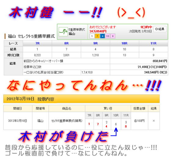 福山セレクト3-19