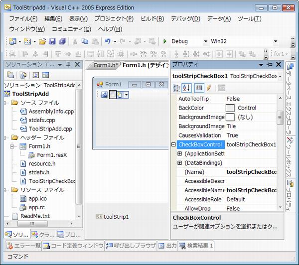 ToolStripに任意コントロールを追加する