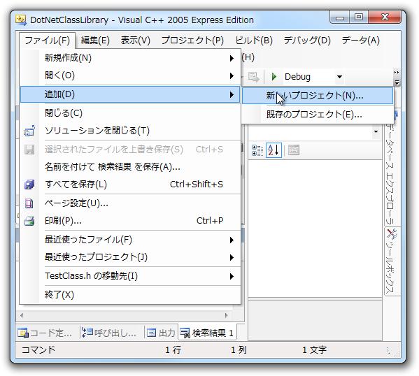 Windows7でメニュー付きウィンドウをキャプチャする