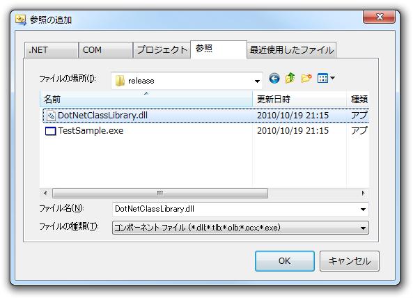 .NETクラスライブラリの作成方法、使用方法