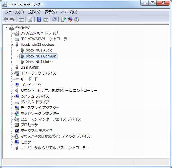 Kinectドライバの入手、設定方法