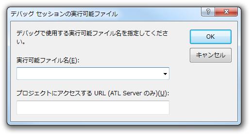 Kinect、デバッグで使用する実行可能ファイル名を指定してください。
