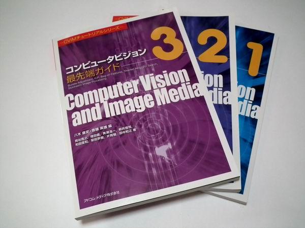 コンピュータビジョン 最先端ガイド3