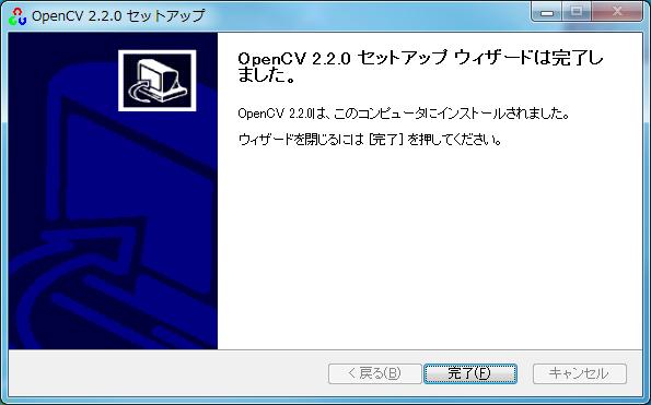 OpenCV2.2の入手、ダウンロード、インストール、環境設定