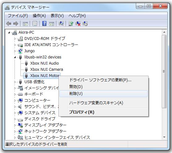Windowsドライバの削除方法