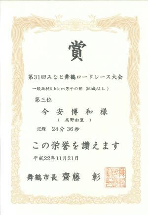 縺ソ縺ェ縺ィ闊樣カエ繝ュ繝シ繝峨Ξ繝シ繧ケ螟ァ莨喟convert_20101122163812