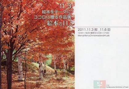 blog1_20111026113530.jpg