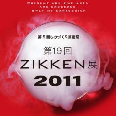 ZIKKEN2011