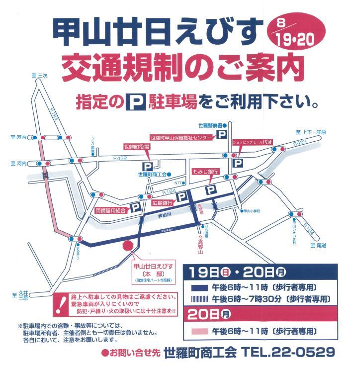 甲山廿日えびす交通規制