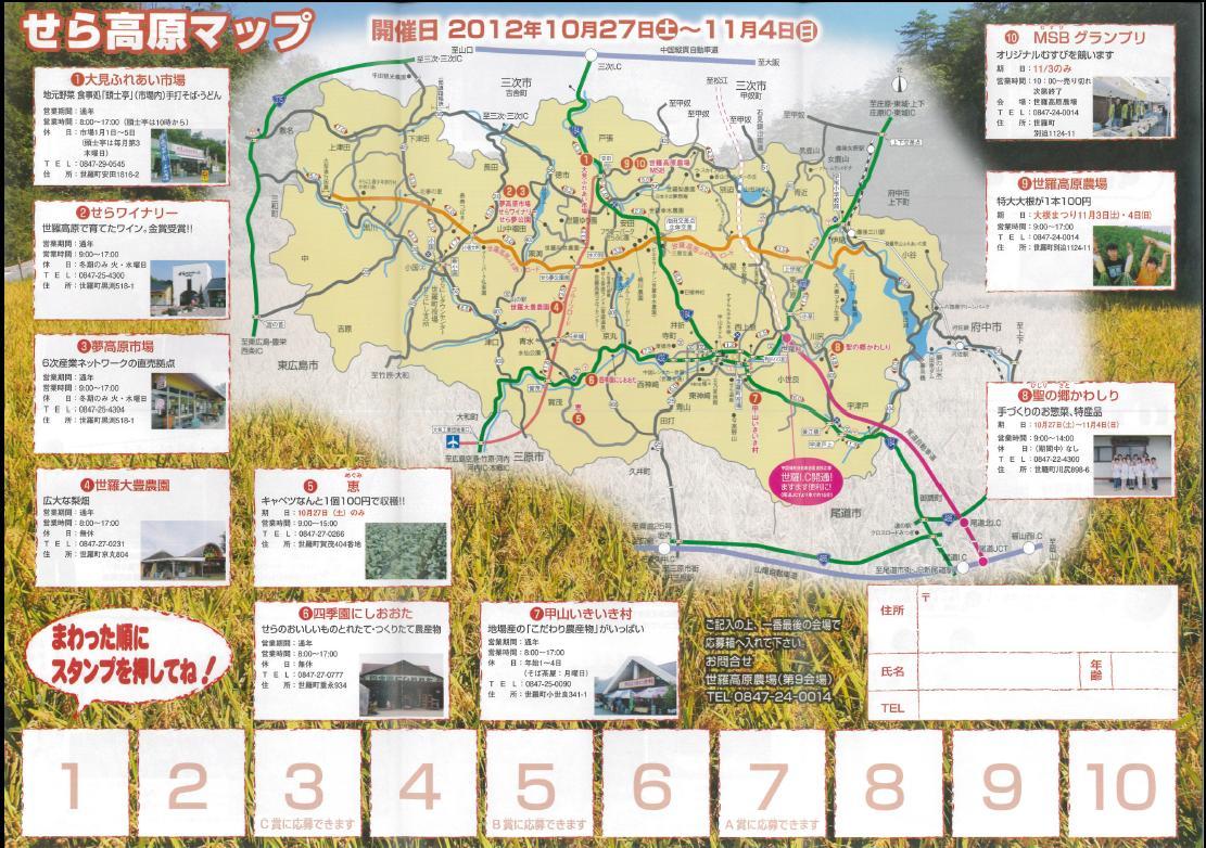 2012せら高原秋のまるごと収穫祭2